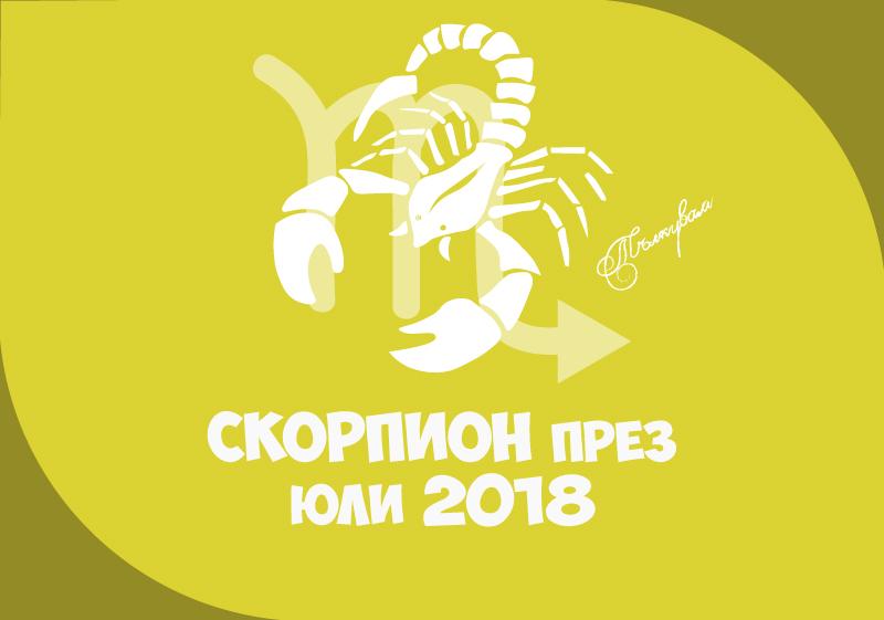 Хороскоп за Зодия Скорпион през месец Юли 2018
