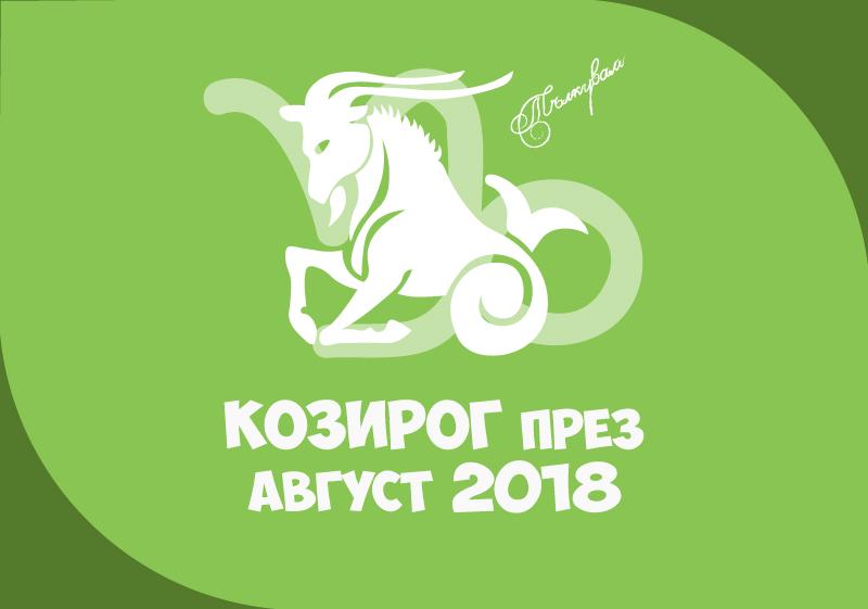 Хороскоп за Зодия Козирог през месец Август 2018