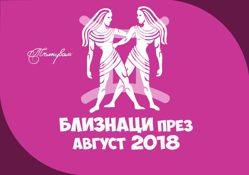 Хороскоп за Зодия Близнаци през месец Август 2018