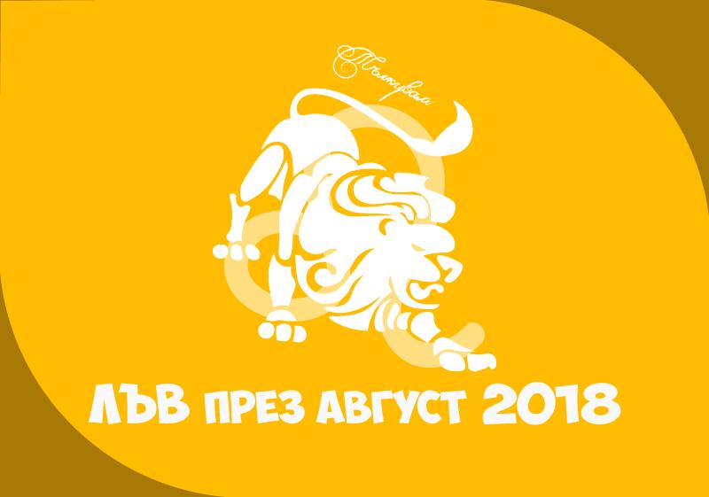 Хороскоп за Зодия Лъв през месец Август 2018