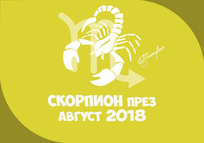Хороскоп за Зодия Скорпион през месец Август 2018
