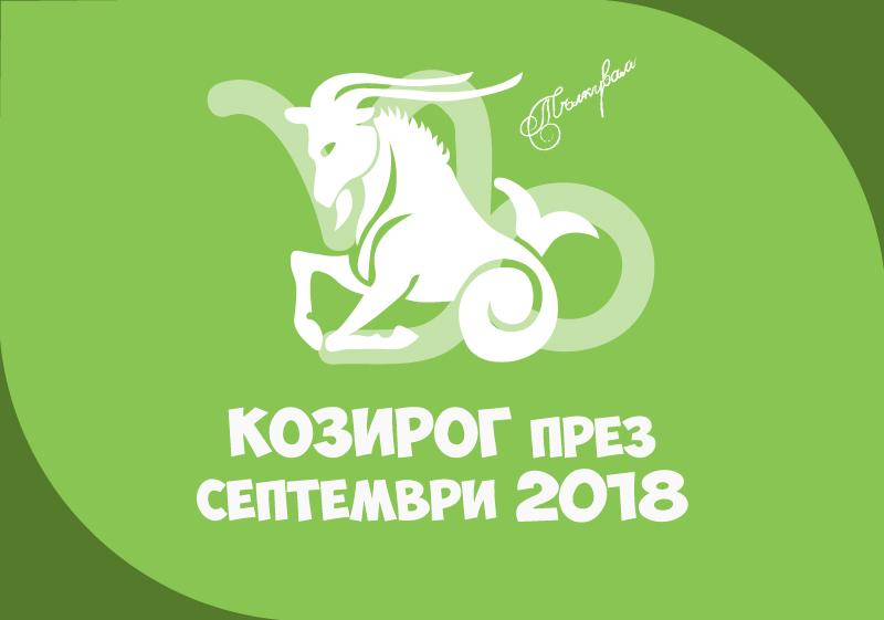 Хороскоп за Зодия Козирог през месец Септември 2018