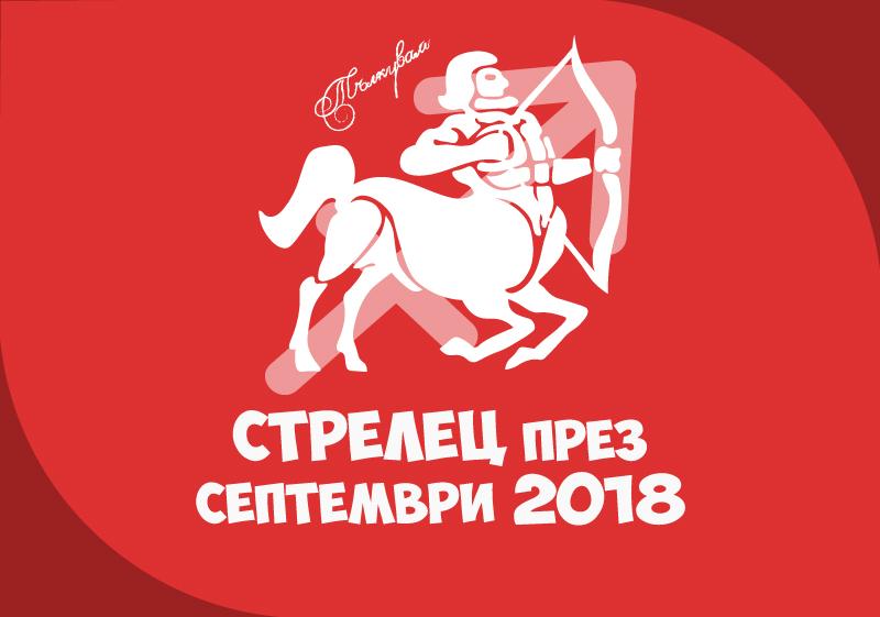 Хороскоп за Зодия Стрелец през месец Септември 2018
