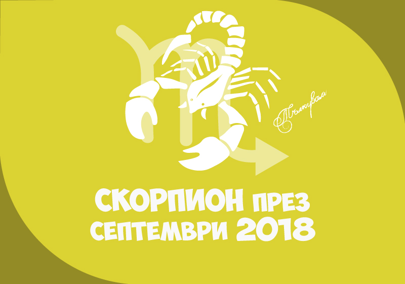 Хороскоп за Зодия Скорпион през месец Септември 2018