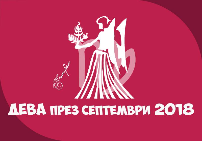 Хороскоп за Зодия Дева през месец Септември 2018
