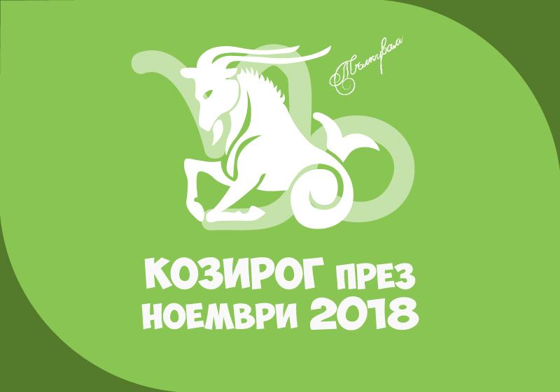 Хороскоп за Зодия Козирог през месец Ноември 2018