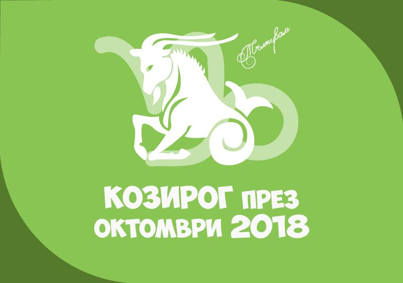 Хороскоп за Зодия Козирог през месец Октомври 2018
