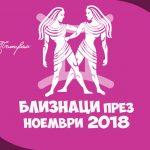 Хороскоп за Зодия Близнаци през месец Ноември 2018