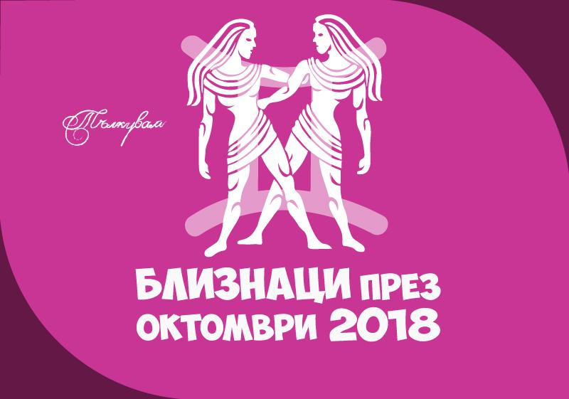 Хороскоп за Зодия Близнаци през месец Октомври 2018