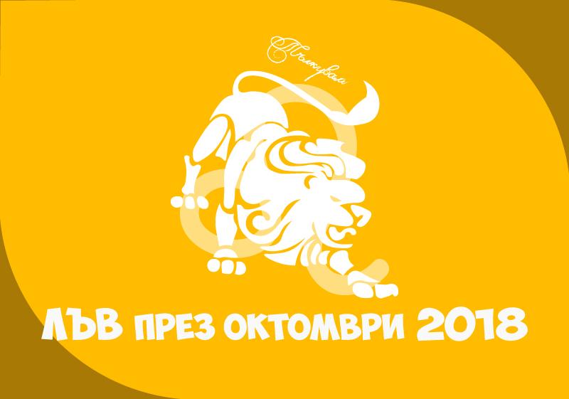 Хороскоп за Зодия Лъв през месец Октомври 2018