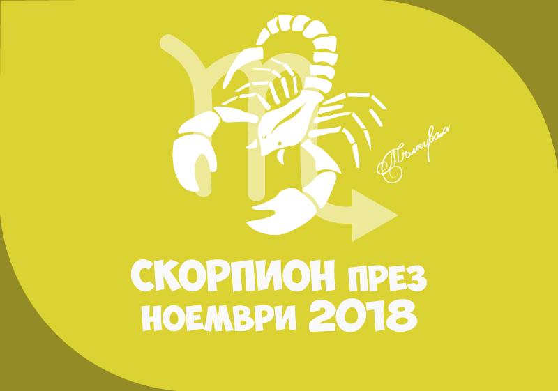 Хороскоп за Зодия Скорпион през месец Ноември 2018