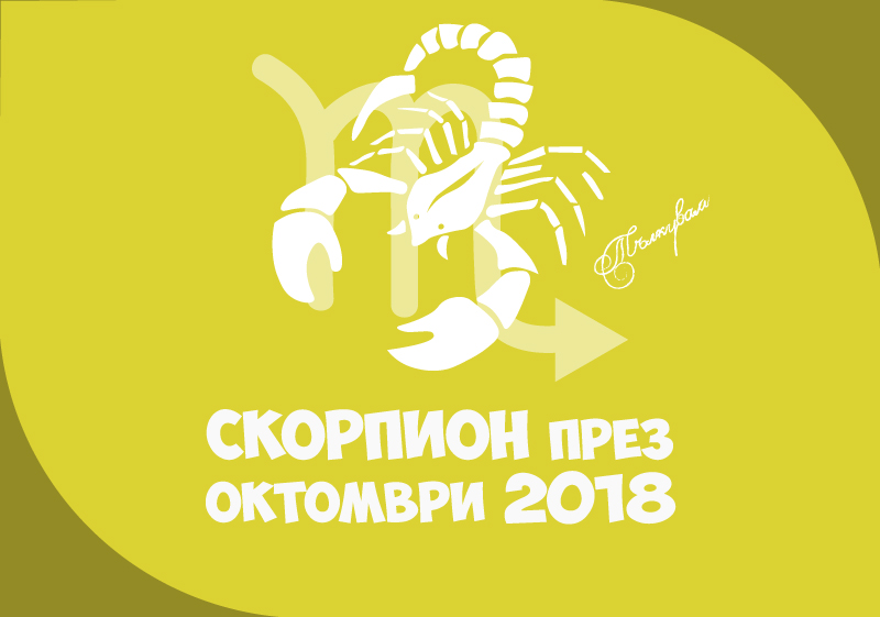 Хороскоп за Зодия Скорпион през месец Октомври 2018