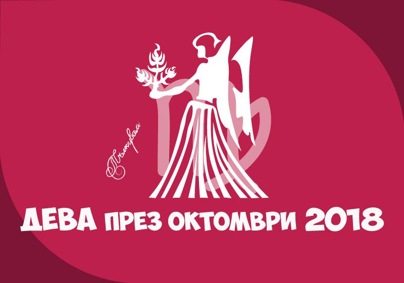 Хороскоп за Зодия Дева през месец Октомври 2018