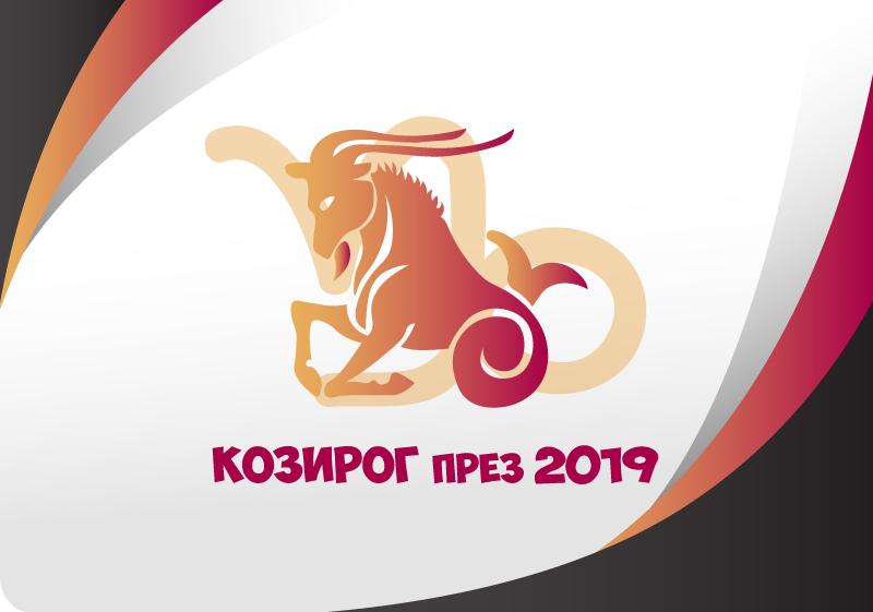 Зодия Козирог - Годишен хороскоп 2019