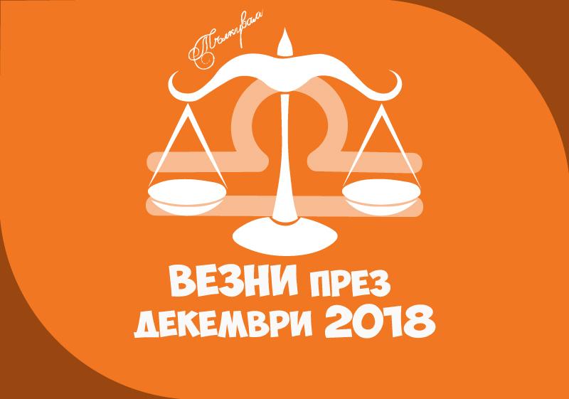 Хороскоп за Зодия Везни през месец Декември 2018