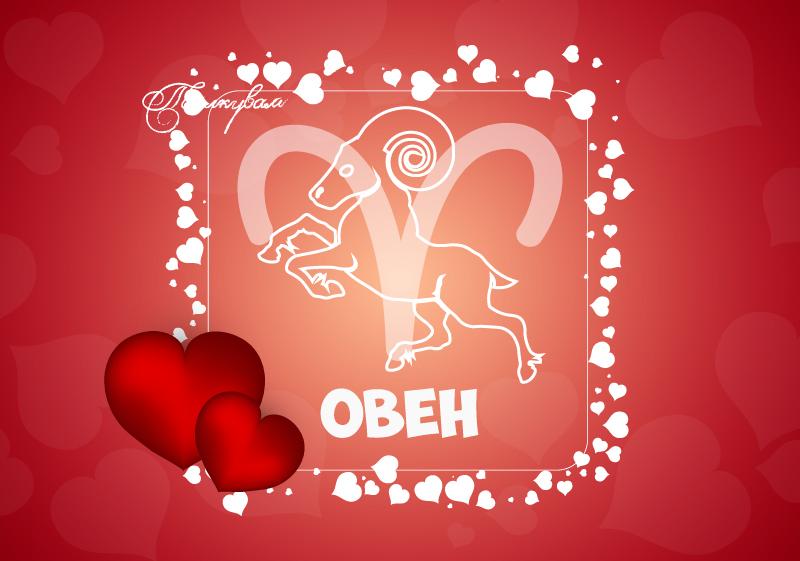 Зодия Овен - Любовен хороскоп 2019
