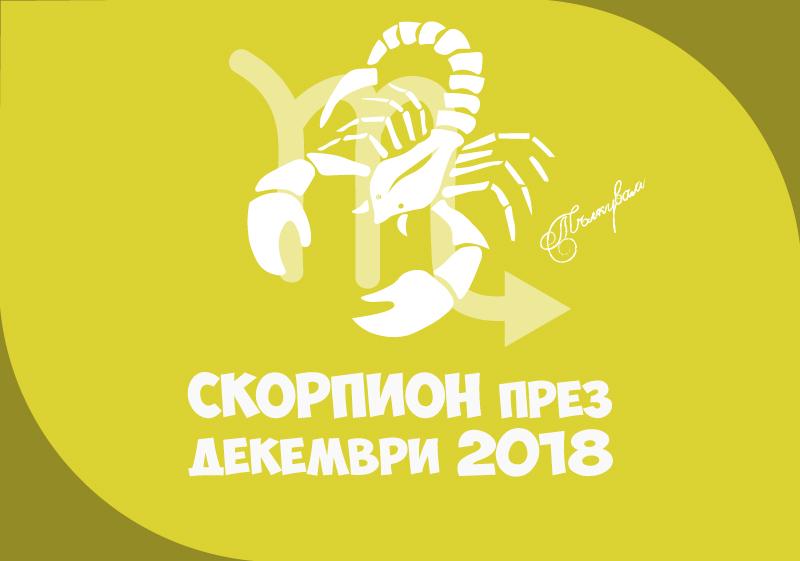 Хороскоп за Зодия Скорпион през месец Декември 2018
