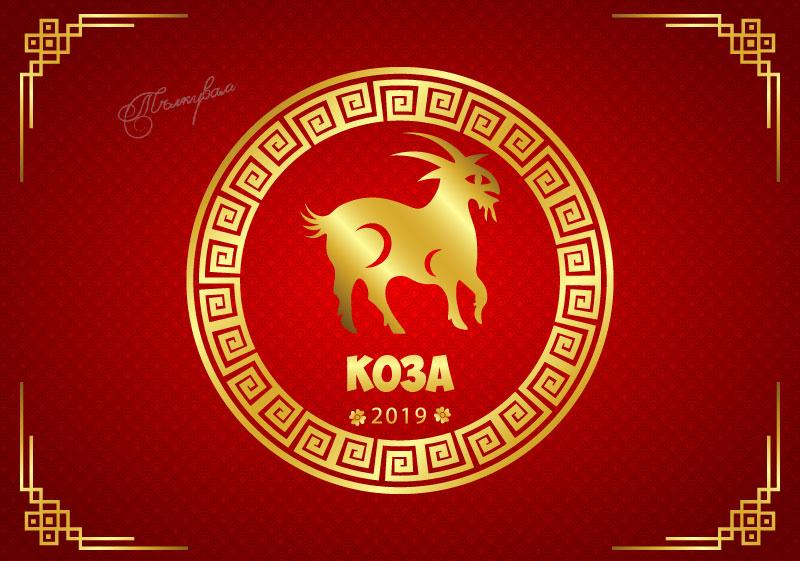 Зодия Коза в годината на Прасето (2019)
