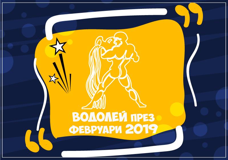 Хороскоп за Зодия Водолей през месец Февруари 2019