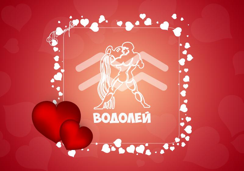 Зодия Водолей - Любовен хороскоп 2019