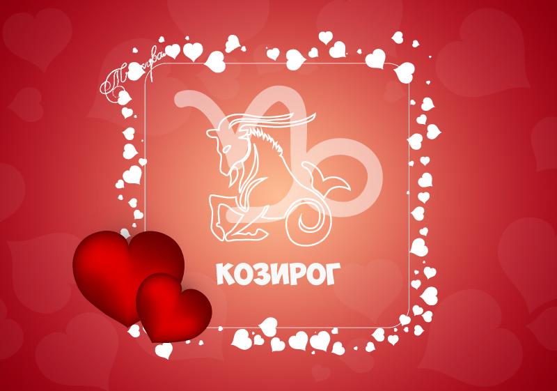 Зодия Козирог - Любовен хороскоп 2019