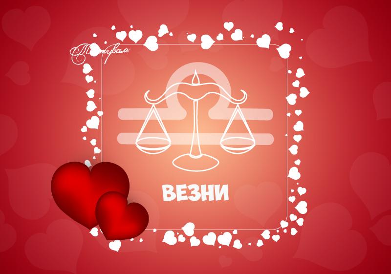 Зодия Везни - Любовен хороскоп 2019