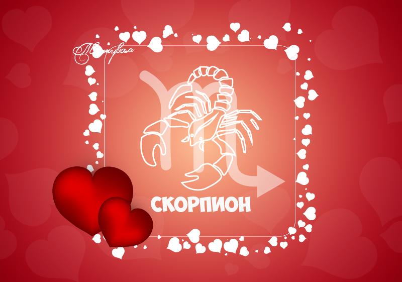 Зодия Скорпион - Любовен хороскоп 2019