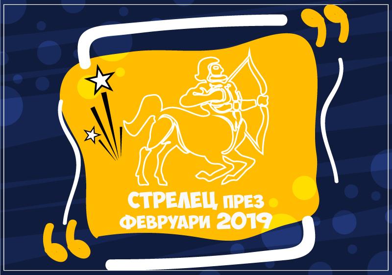 Хороскоп за Зодия Стрелец през месец Февруари 2019
