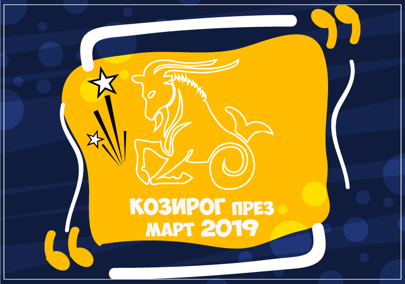 Хороскоп за Зодия Козирог през месец Март 2019