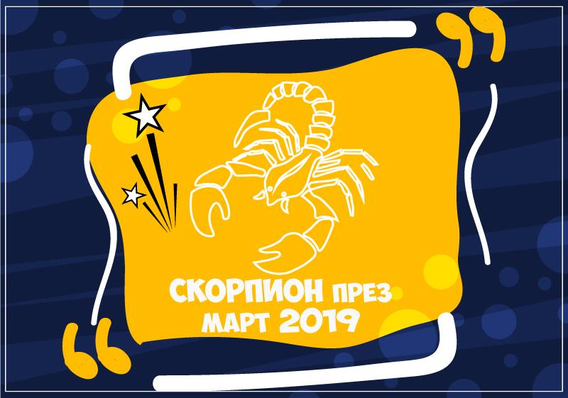 Хороскоп за Зодия Скорпион през месец Март 2019
