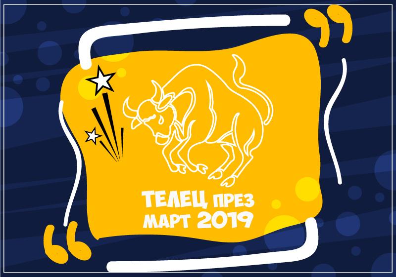 Хороскоп за Зодия Телец през месец Март 2019