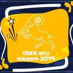 Хороскоп за Зодия Овен през месец Ноември 2019
