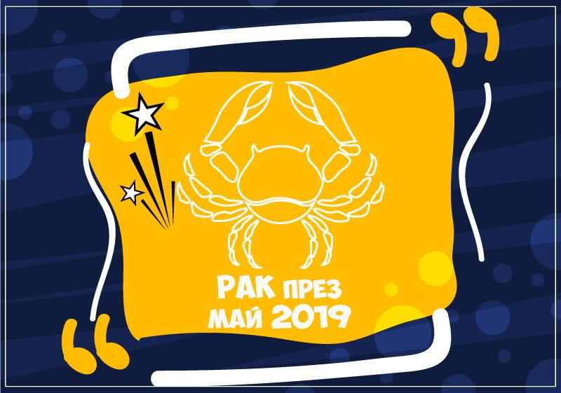 Хороскоп за Зодия Рак през месец Май 2019