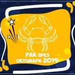 Хороскоп за Зодия Рак през месец Октомври 2019