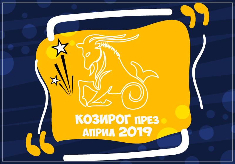 Хороскоп за Зодия Козирог през месец Април 2019