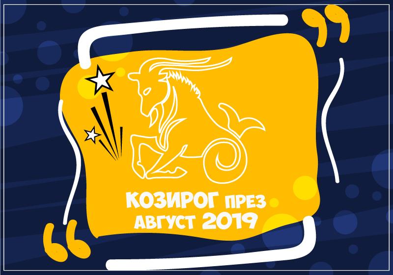 Хороскоп за Зодия Козирог през месец Август 2019