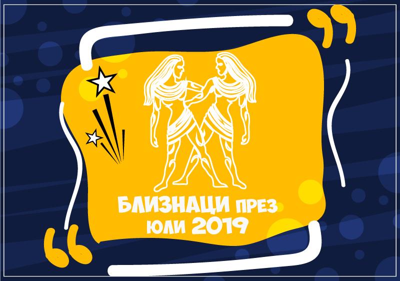 Хороскоп за Зодия Близнаци през месец Юли 2019