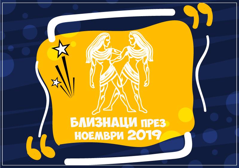 Хороскоп за Зодия Близнаци през месец Ноември 2019
