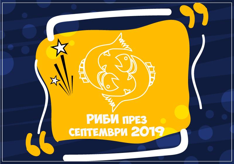 Хороскоп за Зодия Риби през месец Септември 2019