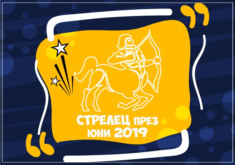 Хороскоп за Зодия Стрелец през месец Юни 2019