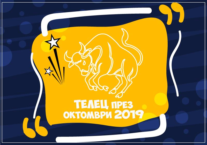 Хороскоп за Зодия Телец през месец Октомври 2019
