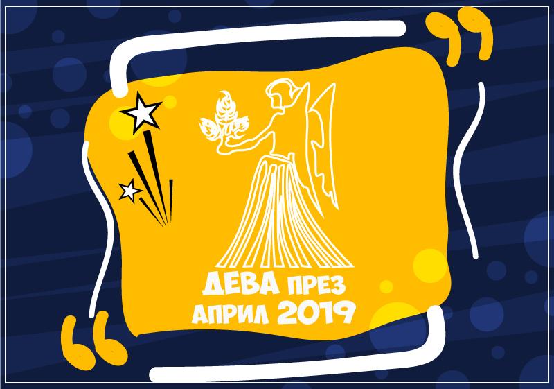 Хороскоп за Зодия Дева през месец Април 2019
