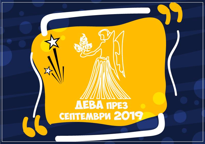Хороскоп за Зодия Дева през месец Септември 2019
