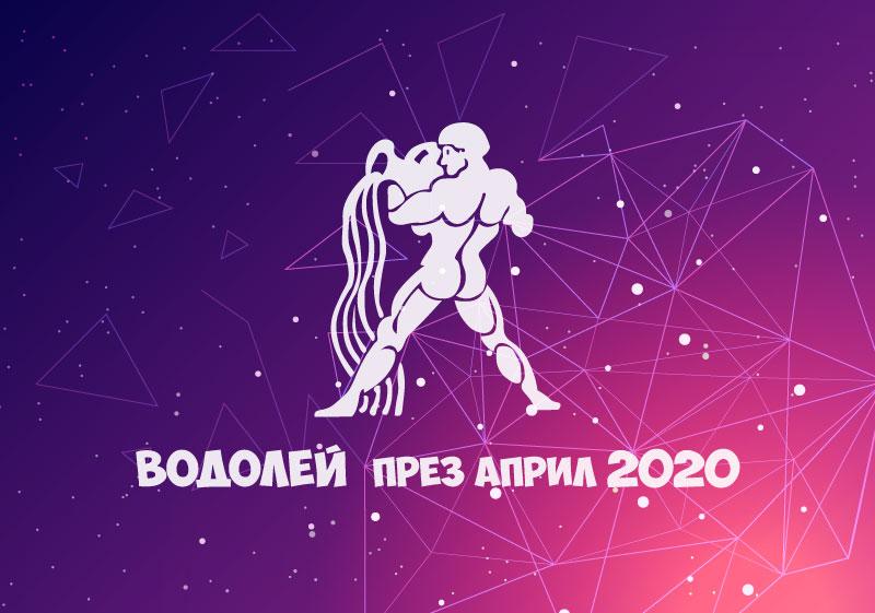 Хороскоп за Зодия Водолей през месец Април 2020