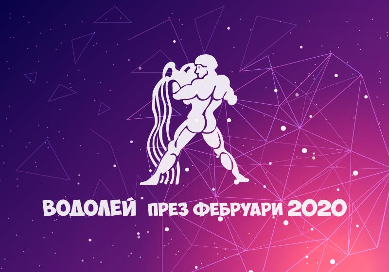 Хороскоп за Зодия Водолей през месец Февруари 2020