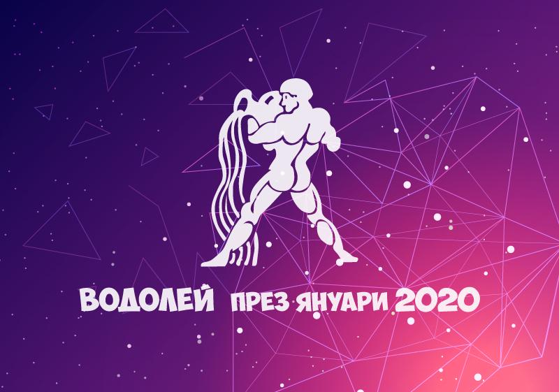 Хороскоп за Зодия Водолей през месец Януари 2020