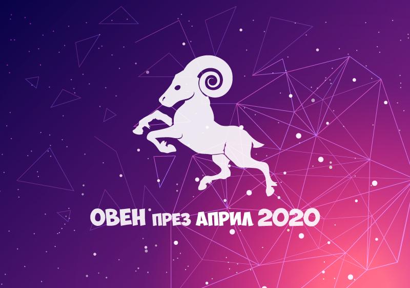 Хороскоп за Зодия Овен през месец Април 2020