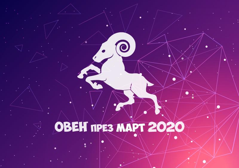 Хороскоп за Зодия Овен през месец Март 2020
