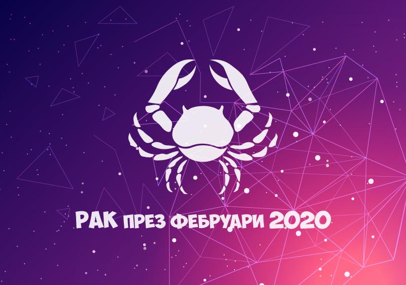 Хороскоп за Зодия Рак през месец Февруари 2020
