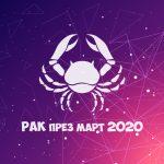 Хороскоп за Зодия Рак през месец Март 2020